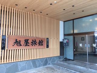 旭屋旅館 IN小野川