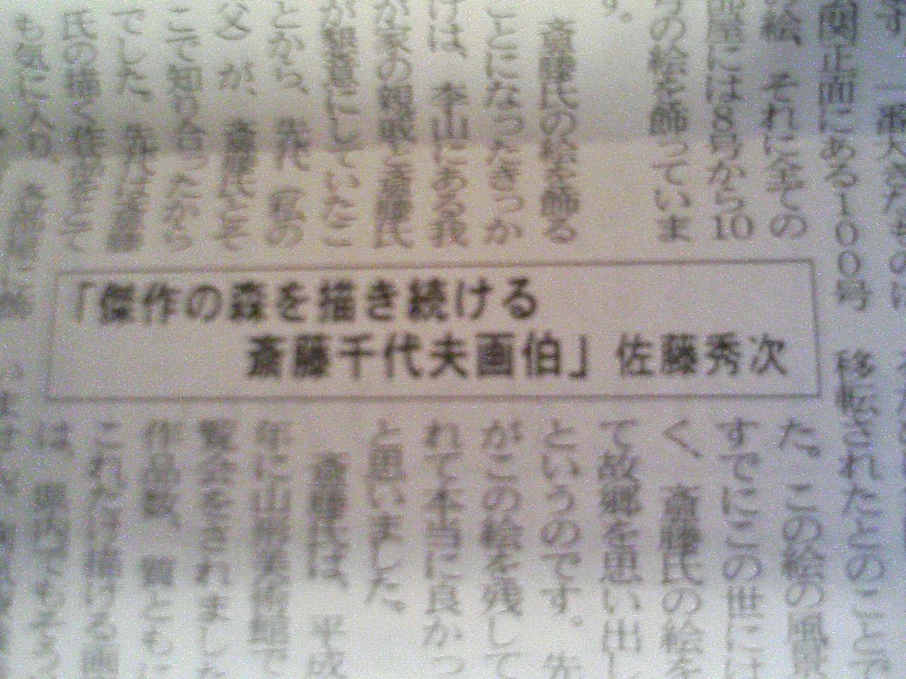 米沢日報に掲載