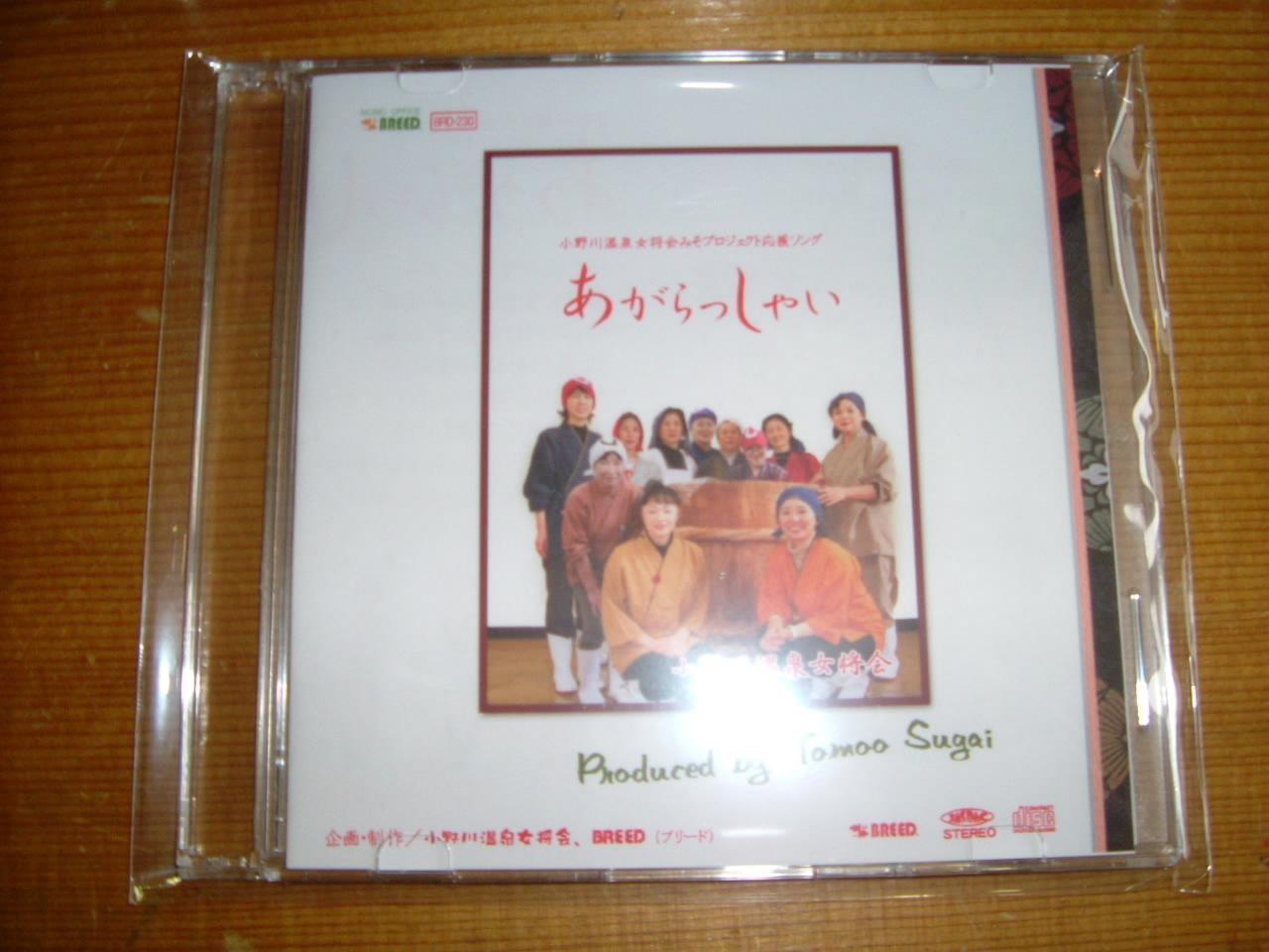 女将会 CDデビュー ♪