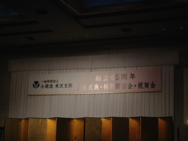 小原流 米沢支部 65周年 記念式典 ♪