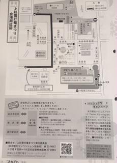 H31.2.9-2.10 上杉雪灯籠まつり