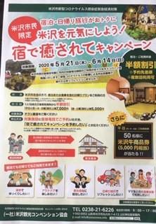 米沢市民限定#10083; キャンペーン6月14日まで