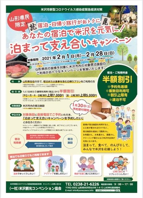 2021/02/01〜2/28 まで宿泊キャンペーン/