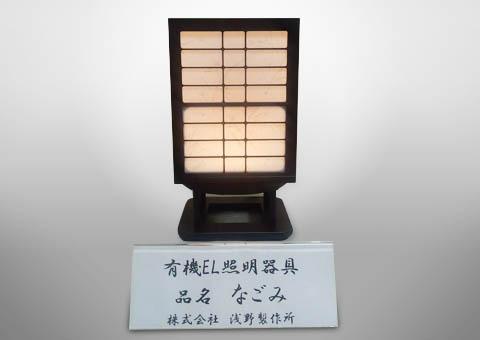 有機EL行灯「なごみ」:画像