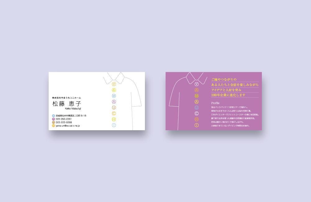 やまうちユニホーム 松藤恵子さま 共感型名刺