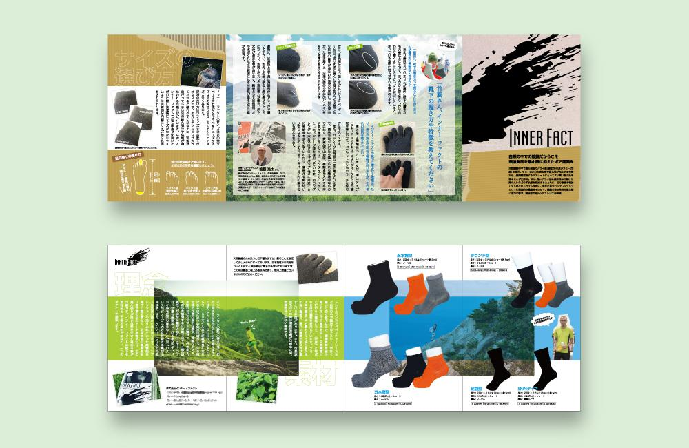 株式会社インナー・ファクト A6パンフレット