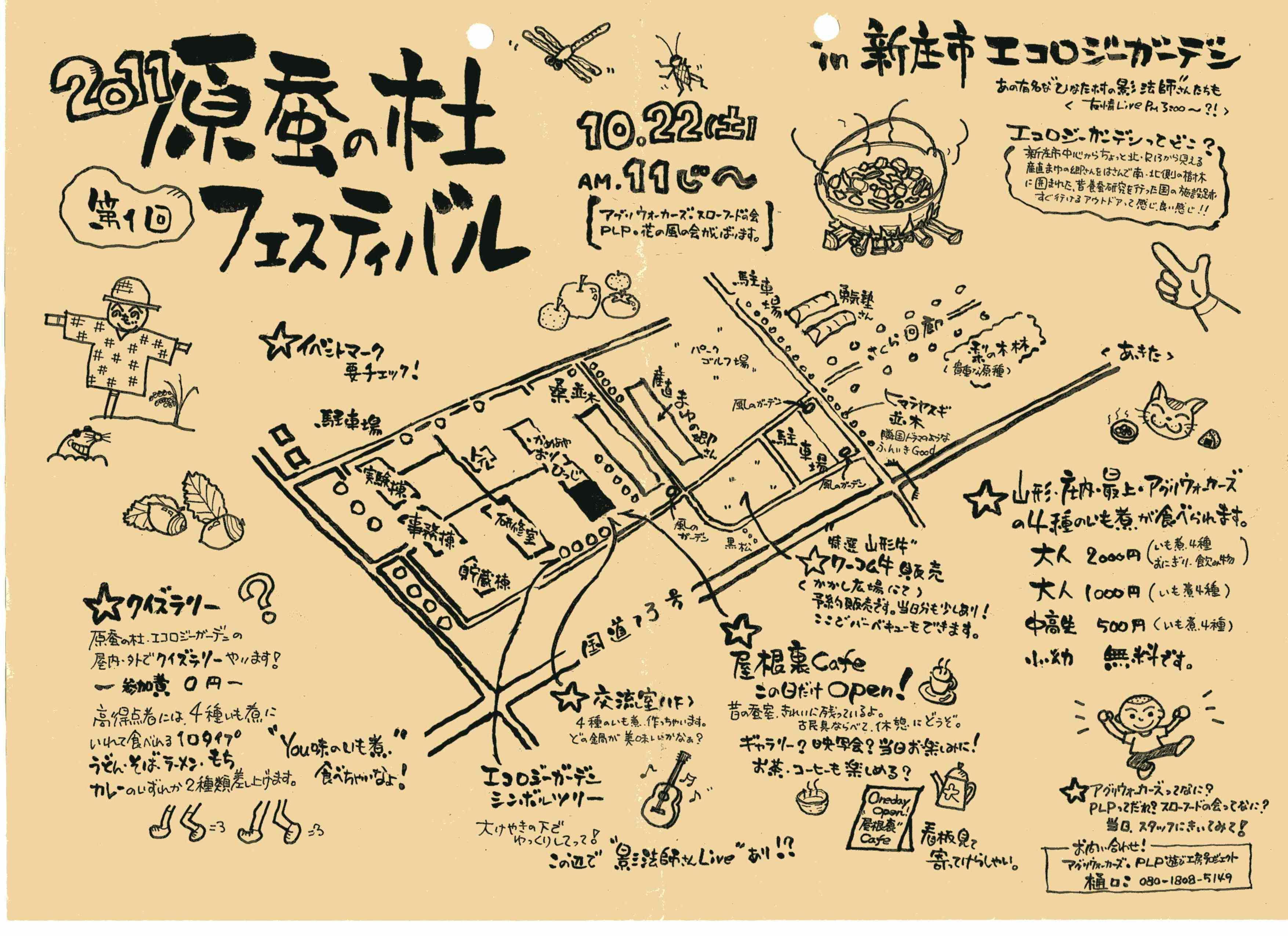 屋根裏Cafe in 原蚕の杜フェスティバル:画像