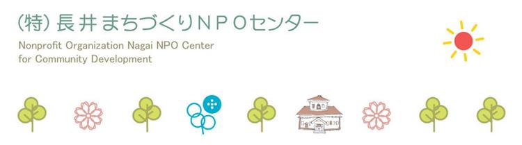 長井まちづくりNPOセンター「あやっか」