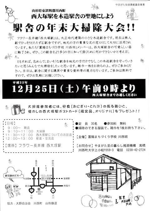西大塚駅舎の年末大掃除大会!ボランティア大募集