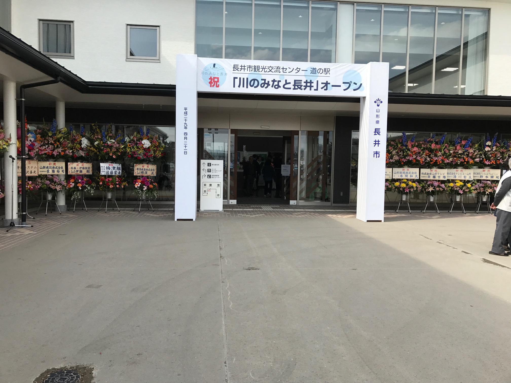 長井の道の駅