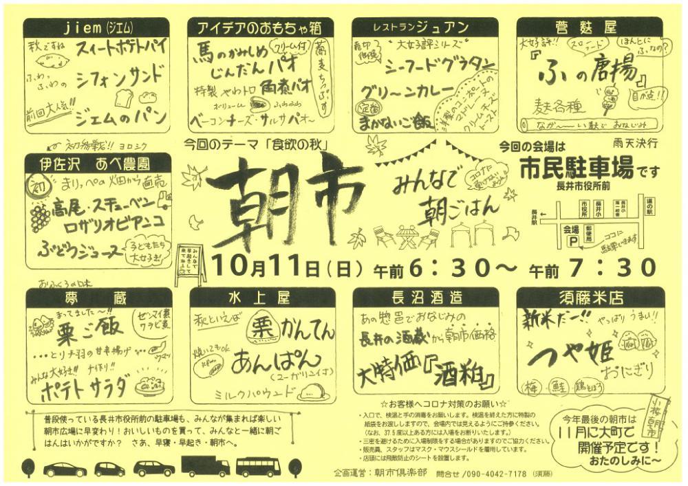 長井市のイベント情報と宣伝