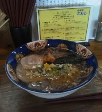 中華麺 ごとう