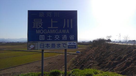 日本海まで