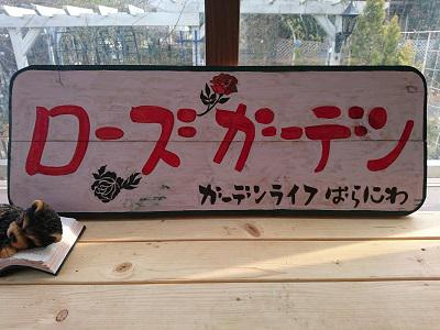 《バラ庭》ガーデンワーク~・・新作の看板!!/