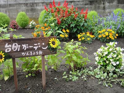 《バラ庭》庭主の日々~・・地区花壇頑張っています!