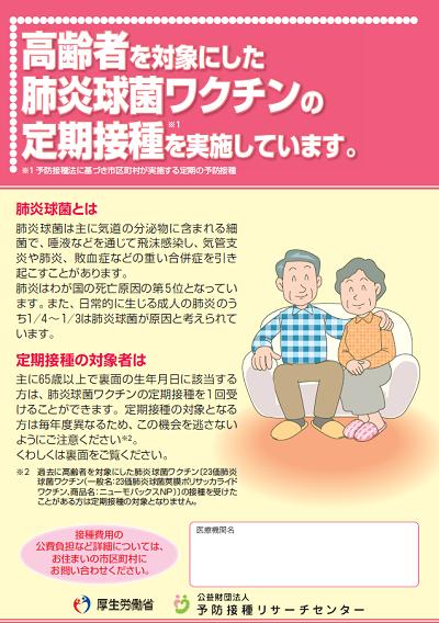 《バラ庭》つれづれ~・・65歳からの肺炎予防!