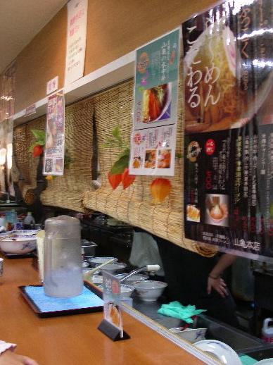 匠麺職人 山亀本店