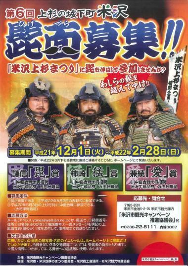 【米沢のイベント】第6回上杉の城下町米沢 髭面コンテスト!