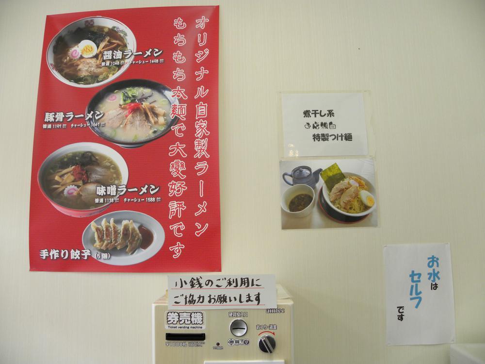 【じゃがあ軒】 つけ麺
