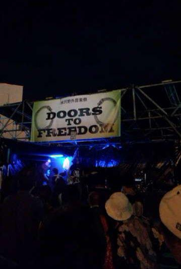 米沢野外音楽祭 DOORS TO FREEDOM