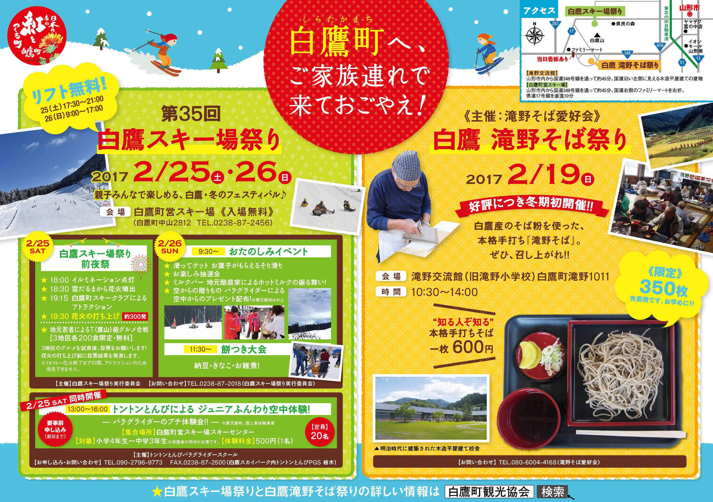 「白鷹 滝野そば祭り」&「第35回 白鷹スキー場祭り」!!:画像
