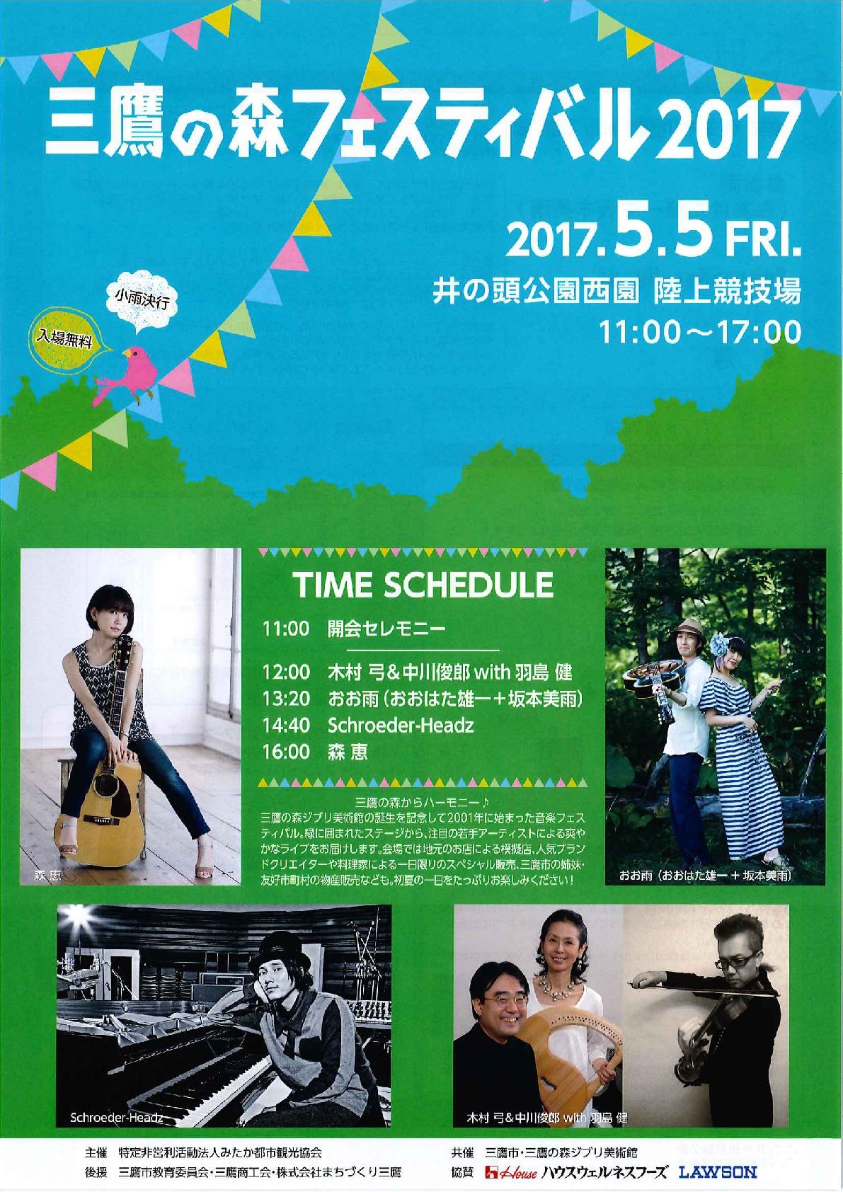 三鷹の森フェスティバル2017:画像