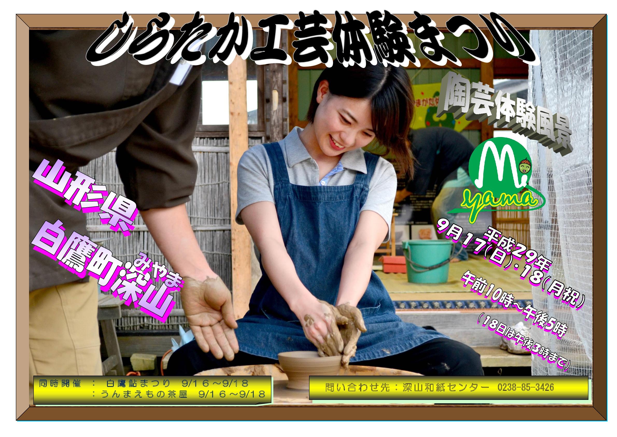 """shirataka industrial arts experience Festival:"" Image"