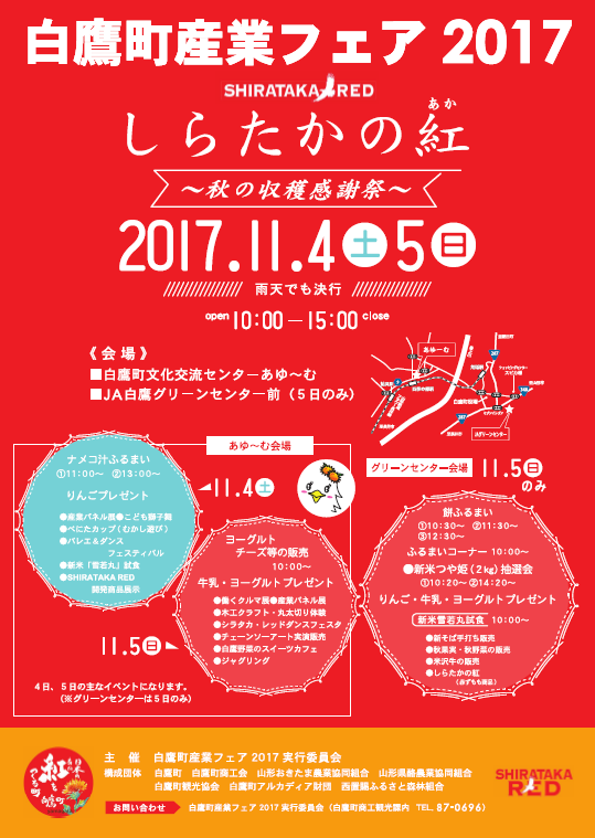 """Shirataka-machi industry fair 2017:"" Image"