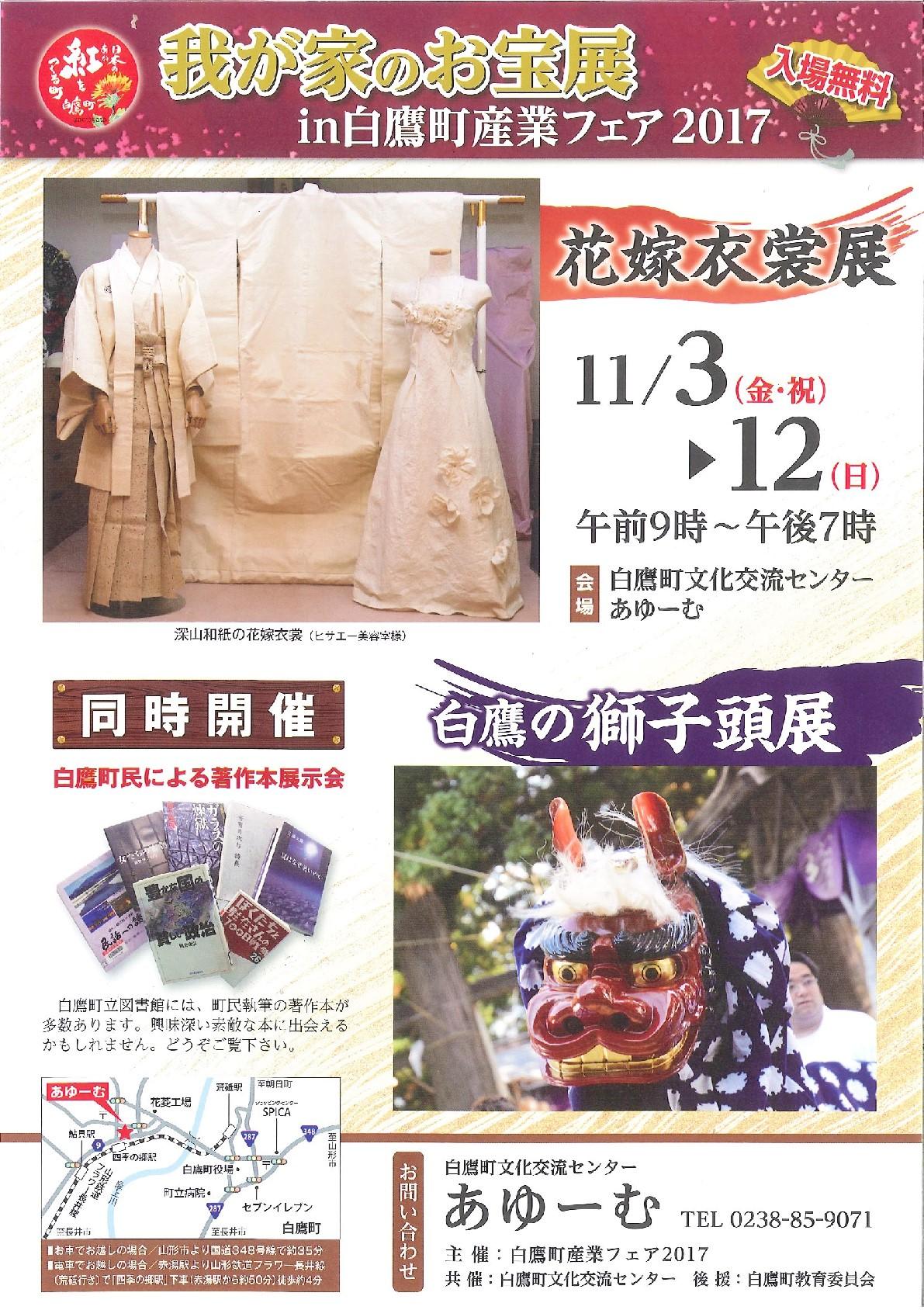 """Treasure exhibition in Shirataka-machi industry fair 2017 of my home:"" Image"