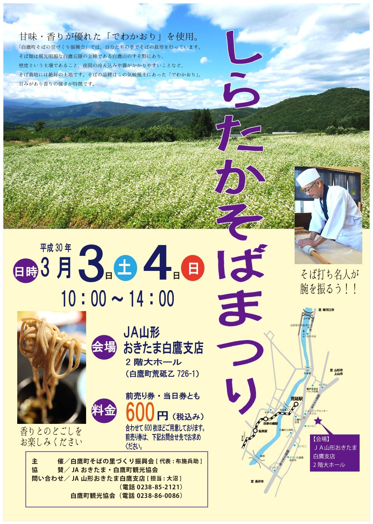 shiratakasobamatsuri: Image
