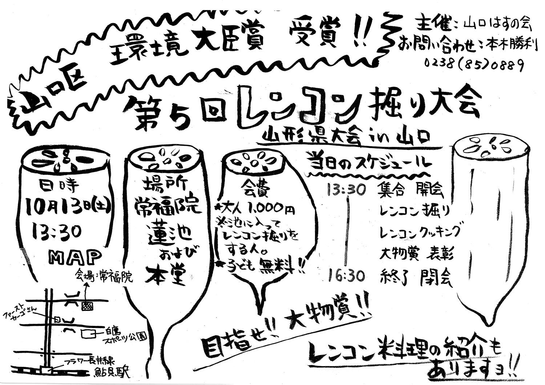 2018/10/13 第5回レンコン堀り大会 in白鷹町山口区 のお知らせ:画像