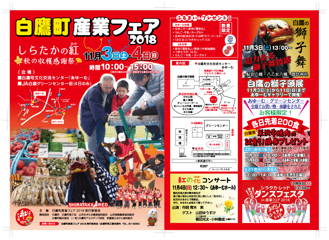 News of Shirataka-machi industry fair 2018: Image