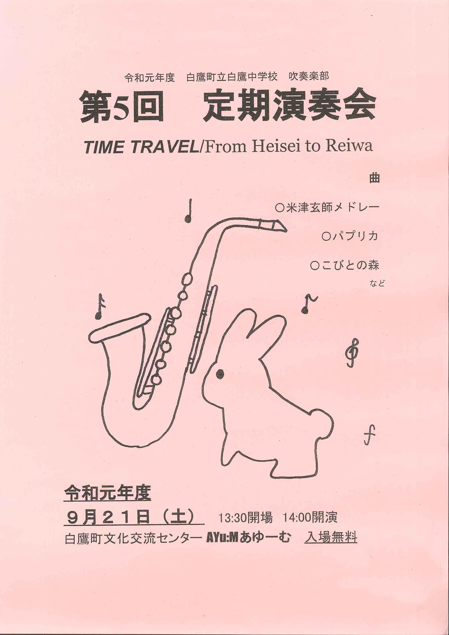 白鷹中学校 吹奏楽部 定期演奏会のおしらせ:画像