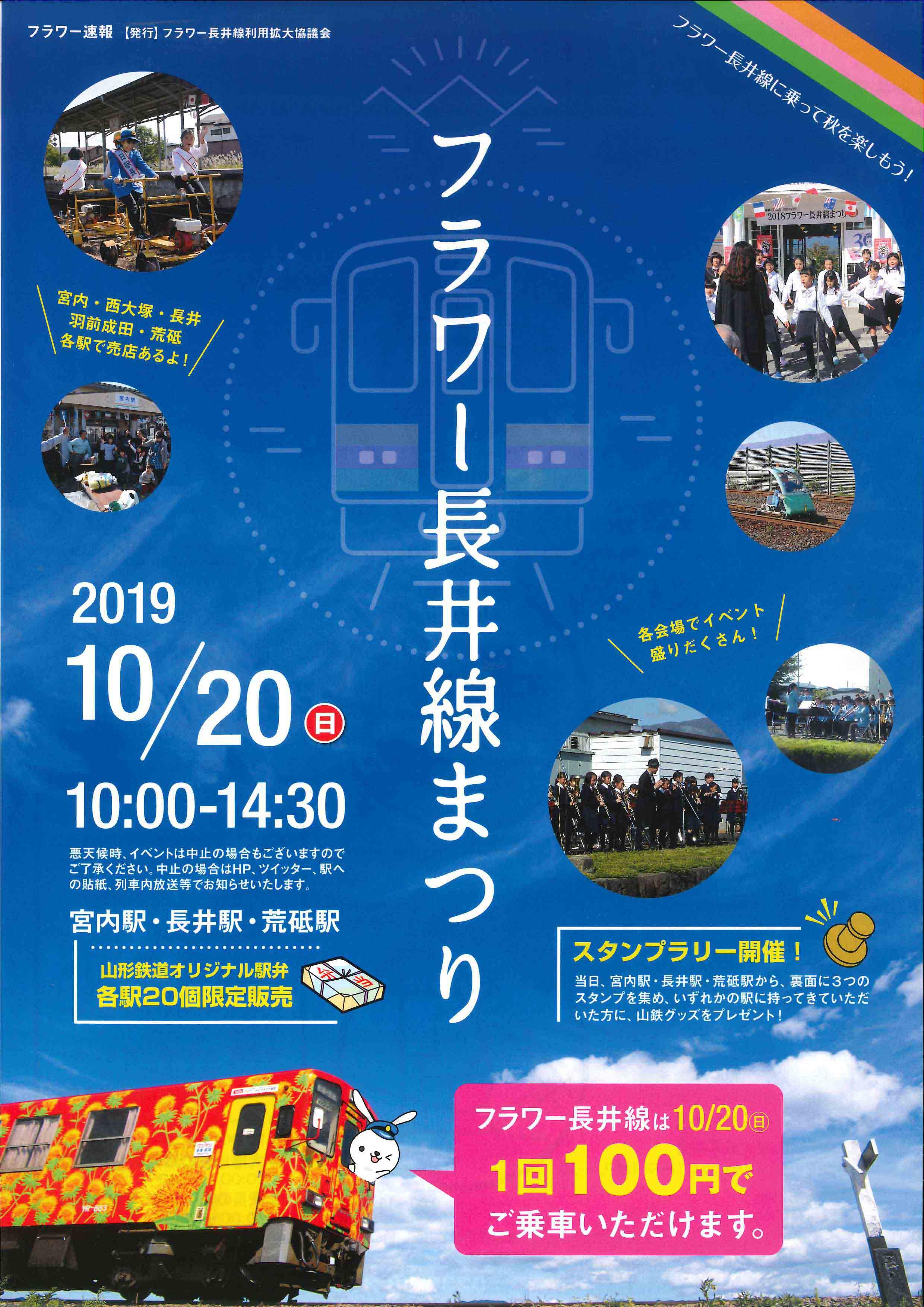 本周末被举行花长井线节:图片