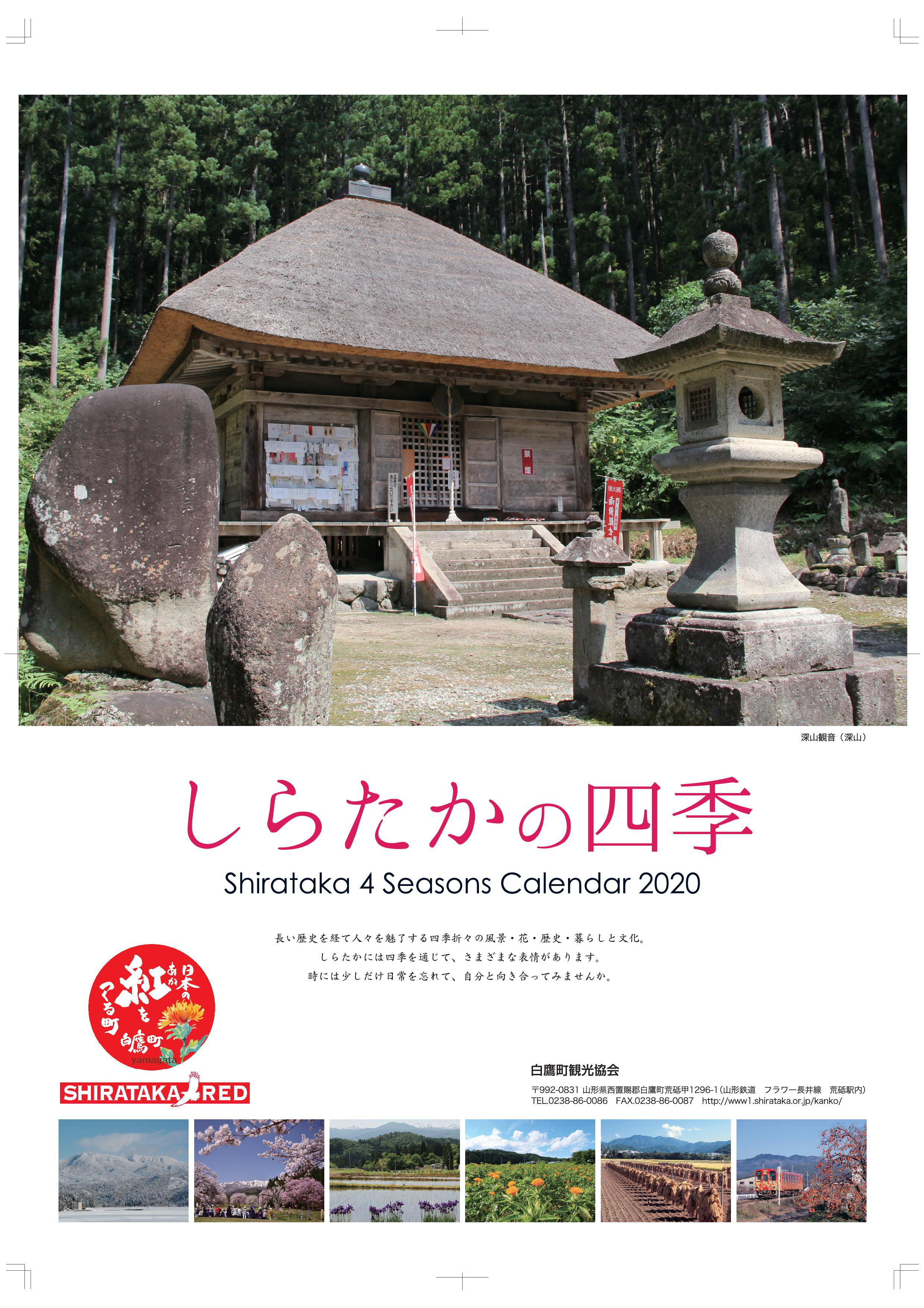 「しらたかの四季」カレンダー2021 写真コンテスト