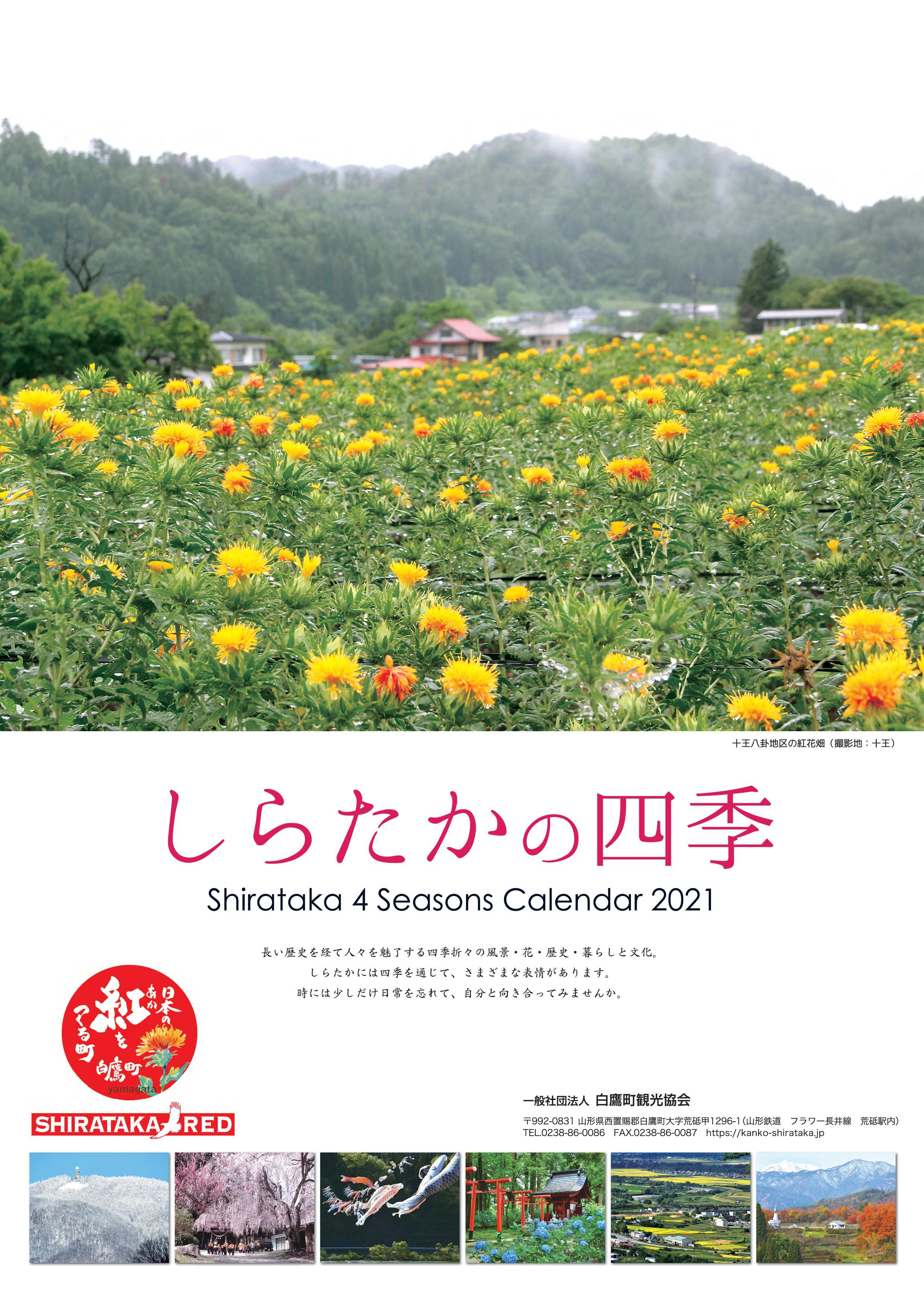 「しらたかの四季」カレンダー2022 写真コンテスト