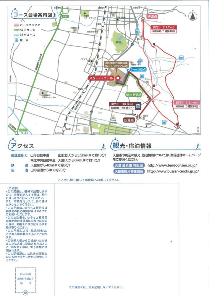 天童ラ・フランスマラソン2014|山形牛焼肉専門店「舞鶴牧場」