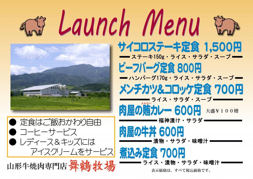 ランチ4月21日から始まります|舞鶴牧場