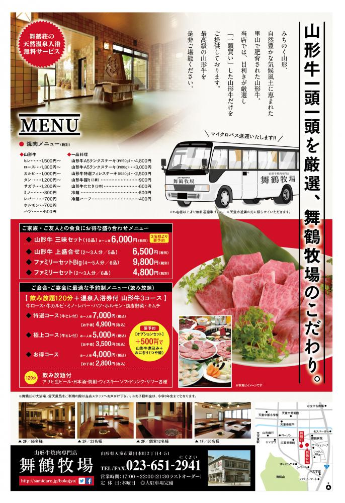 New set menu exhibition | Store specializing in Yamagata cow roasted meat Maizuru ranch: Image