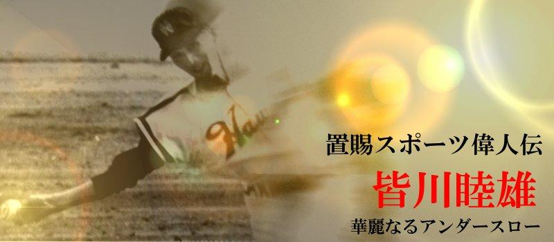 皆川睦雄の画像 p1_3