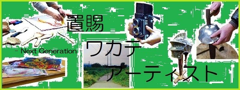 置賜ワカテアーティスト-NextGeneration-