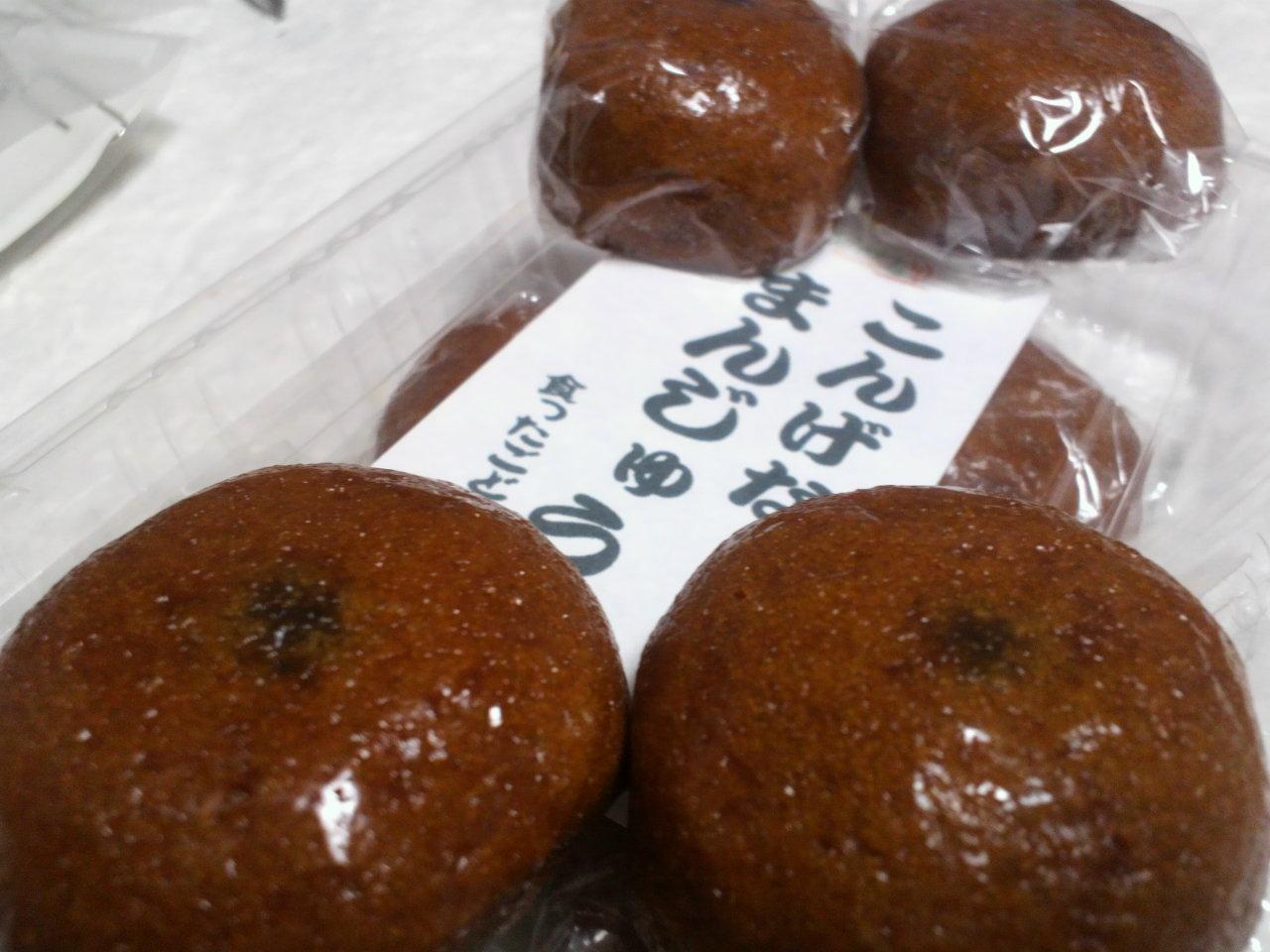 こんげなまんじゅう 【菓子の丸屋(飯豊町)】:画像