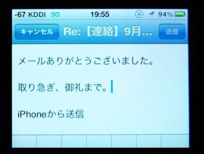 「iPhoneから送信」について
