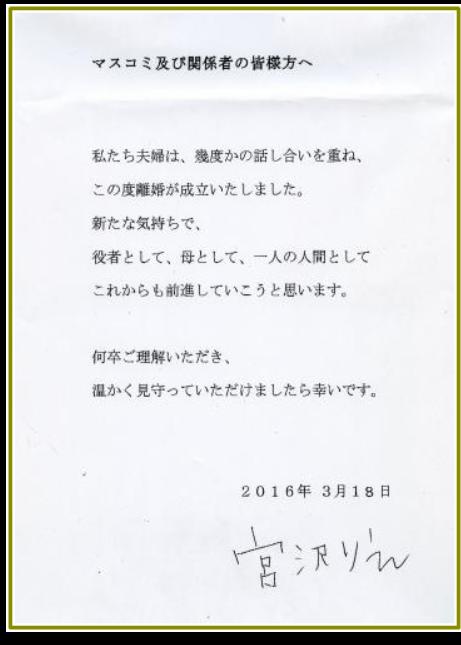 宮沢りえさんの字が話題に