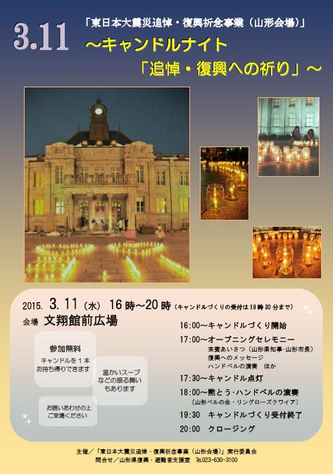 「3.11 キャンドルナイト「追悼・復興への祈り」」の画像