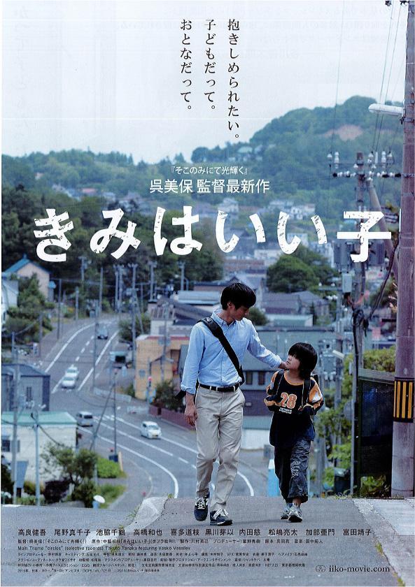 【プレゼント】映画「きみはいい子」チケットプレゼント−締め切り−:画像