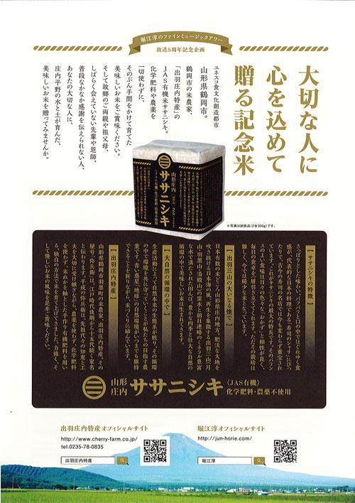 【応募締切】堀江淳のファインミュージックアワーより、キューブ米を3名にプレゼント!:画像
