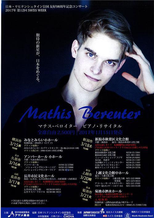 【応募締切】マチス・べロイター ピアノリサイタルのチケットを3名へ!:画像