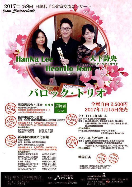 【応募締切】日韓若手音楽家交流コンサート バロック・トリオ のチケットを3名に!