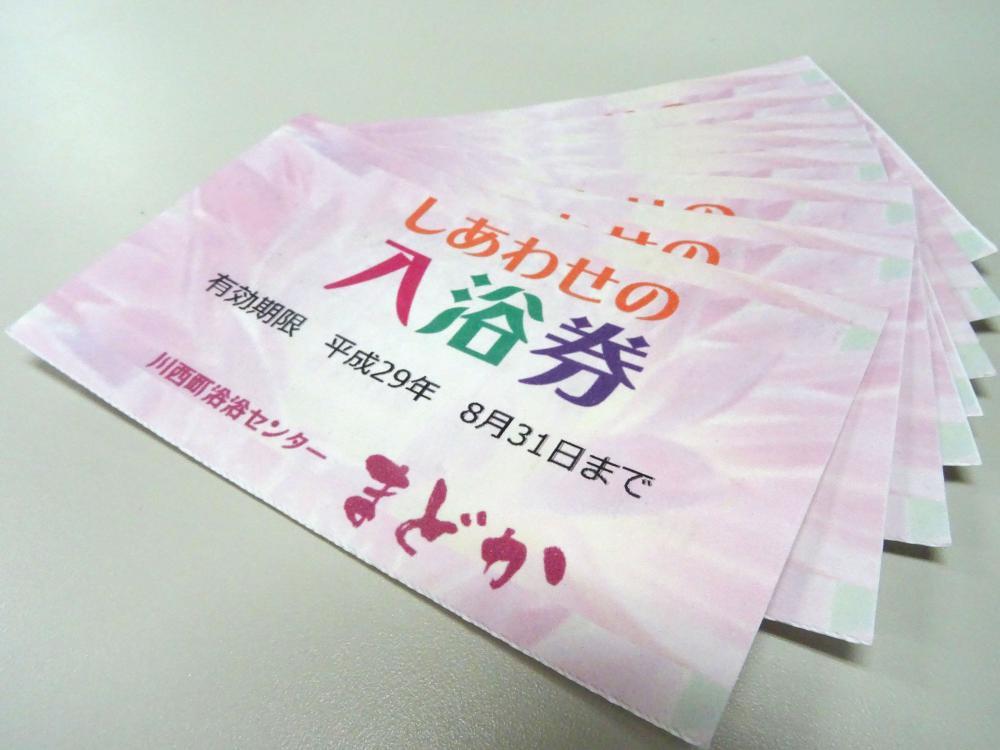 【応募締切】川西町浴浴センターまどかの「しあわせの入浴券」をペアで3組に!:画像